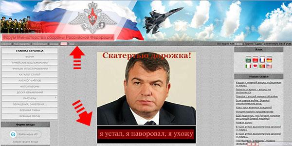 Startseite des offiziellen Forums des russischen Verteidigungsministerium